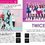 『東方神起』が MiRu創刊3周年記念号で初表紙! さらに『AAA』『TWICE』らをラインナップ