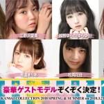 久間田琳加、吉木千沙都ら豪華モデルが関西コレクション出演決定!第1弾出演者発表