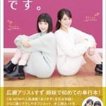 広瀬アリス&すず姉妹初フォトブック12月15日発売!