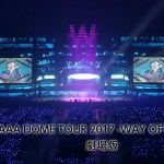"AAA DOME TOUR 2017 -WAY OF GLORY- ""劇場版"" 開催決定!"