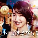 剛力彩芽が仮想通貨取引所「Zaif」のテレビCMに登場!!