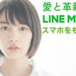 【広告】スマホの使用料をもっと安くしませんか?LINEモバイル