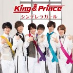 King & Prince、デビューシングル 『シンデレラガール』5月23日、新レーベルJohnnys' Universeより発売!