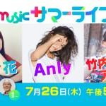 三戸なつめMCの音楽番組「+music」が夏休み公開収録スペシャルライブを開催!観覧募集のお知らせ