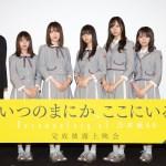 乃木坂46ドキュメンタリー映画『いつのまにか、ここにいる Documentary of 乃木坂46』完成披露上映会を開催