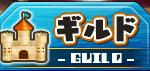 【メルスト】ギルドの探し方やギルド加入のメリット等を紹介!