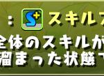 【パズドラ】スキルブーストを活用してダンジョンを攻略せよ!