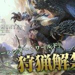 【MHW】DLCで追加されるモンスター一覧【リーク情報(不確定)】