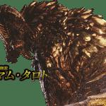 【MHW】マムタロトの溶岩ブレスはスリンガーで避ける。ダウンをとって攻撃チャンスに!