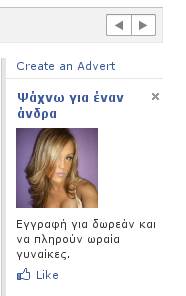 Quiz: τι θέλει να πει η διαφήμιση στο facebook;