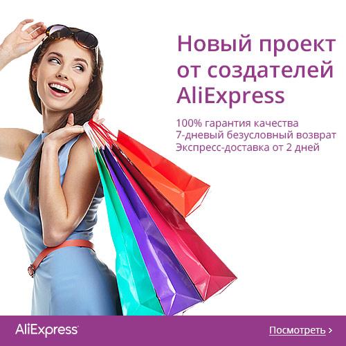 Али экспресс китайский интернет магазин