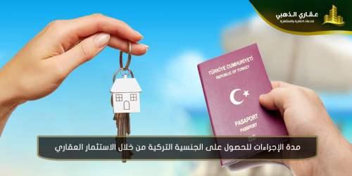 مدة الإجراءات للحصول على الجنسية التركية من خلال الاستثمار العقاري