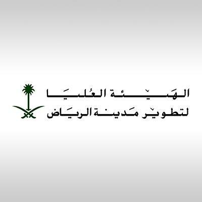 الهيئة العليا لتطوير الرياض