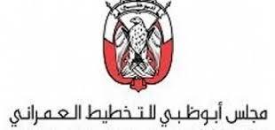 مجلس أبو ظبي للتخطيط العمراني