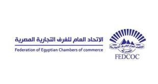 اتحاد الغرف التجارية المصرية