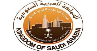 شعار الهيئة الملكية بالجبيل