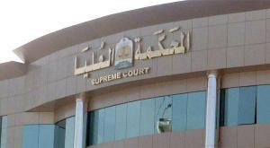 المحكمة العليا للقضاء