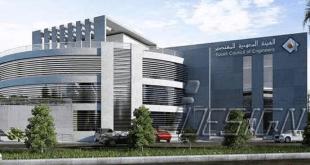 الهيئة السعودية للمهندسين