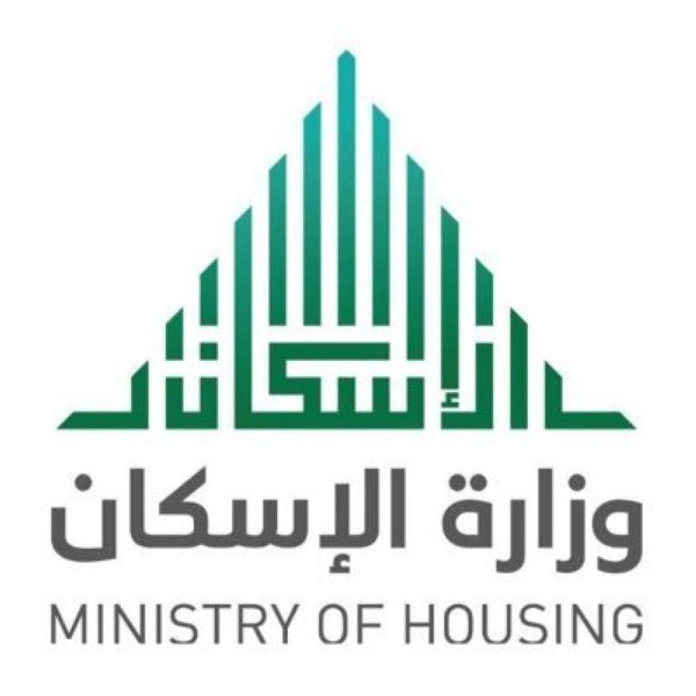 وزارة الإسكان تعلن عن تفاصيل دفعة برنامج سكني الثالثة اليوم