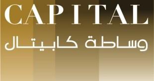 شعار وساطة كابيتال