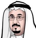 د.عبدالعزيز الجار الله