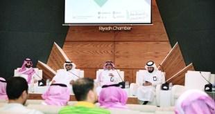 التطوير العقاري في قطاع التعليم العام والأهلي ورشة عمل غرفة الرياض