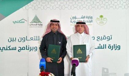 اتفاقية تعاون بين الإسكان والتجارة والبلديات لتقديم خدمات إسكانية