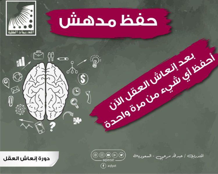 حفظ القران حفظ القرآن في شهر فيديو التدريبات العقلية