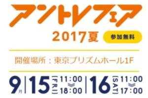 アントレフェア2017夏 東京プリズムホール