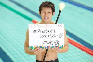 木村敬一 水泳 リオ
