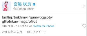 宮脇咲良 Twitter 誤爆