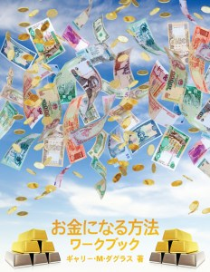 40.13_book_how_to_become_money_japanese