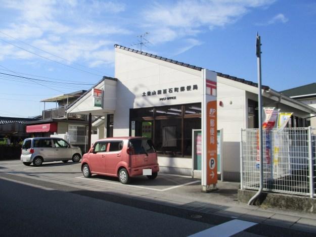 郵便局(徒歩1分)