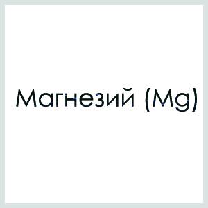Магнезий (Mg)