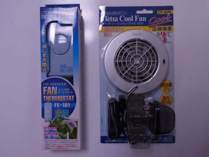 水槽用冷却ファンと逆サーモサーモスタット