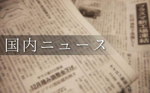 国内ニュース