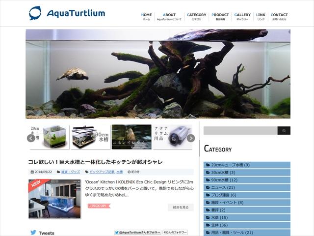 """移転した""""aquaturtlium.com""""のトップページの画像"""