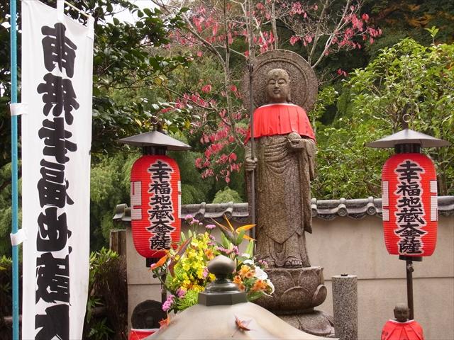 日本で唯一わらじをはいている地蔵「幸福地蔵」