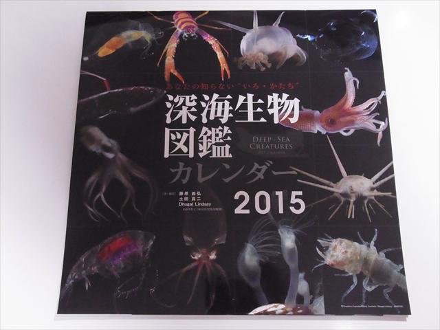 深海生物図鑑カレンダー 2015が届いた!