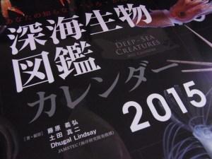 「深海生物図鑑カレンダー」で深海魚と一緒に1年を過ごそう!
