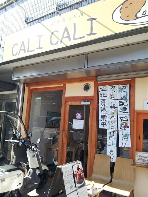 CALICALIの外観