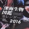 深海生物図鑑カレンダーをゲット!アクアリストなら2016年もコレ!