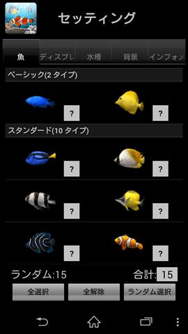セッティング 魚種選択