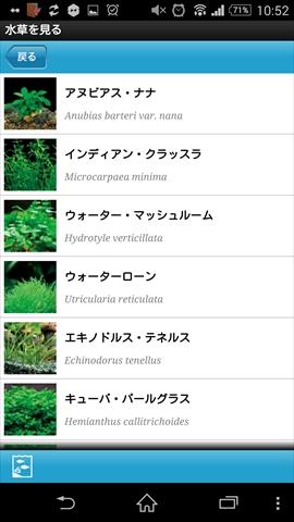 熱帯魚&水草図鑑322選 水草一覧