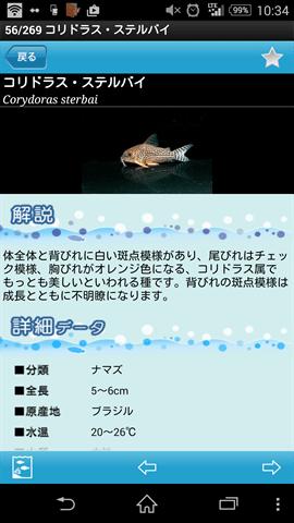 熱帯魚&水草図鑑322選 図鑑 コリドラス・ステルバイ