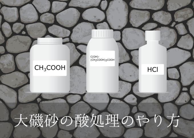 大磯砂の酸処理のやり方