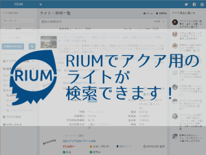 アクア用品の比較検索サイト「RIUM」でライトが検索できます!