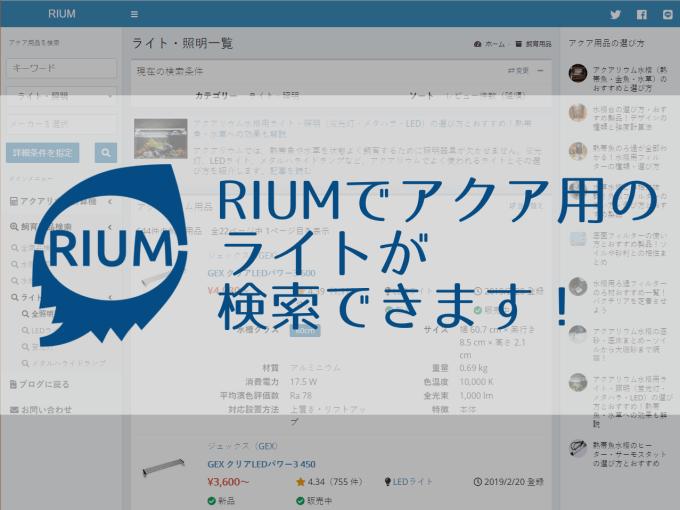 アクアリウム用品の価格比較・スペック検索サイト「RIUM」でアクアリウム用ライトを探すことができるようになりました!