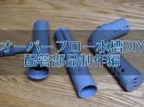 オーバーフロー水槽配管(加工編1)―給排水管・シャワーパイプ自作