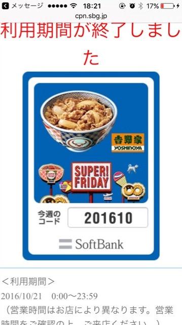 ソフトバンクスーパーフライデー吉野家の牛丼スーパーフライデー